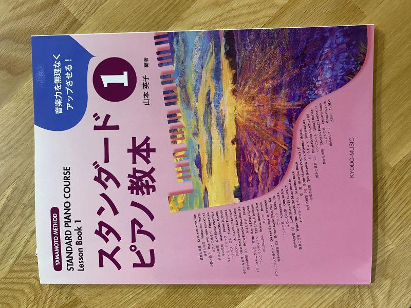 英語でピアノで使用する教材についてパート